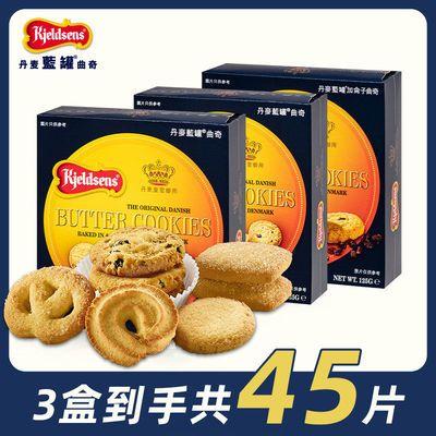 丹麦蓝罐曲奇饼干125g网红零食小吃休闲食品各式各样进口学生早餐
