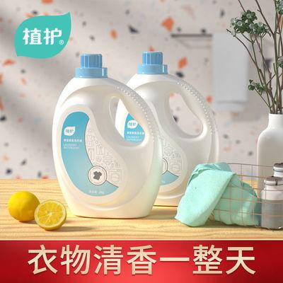 植护洗衣液学生情侣实惠香氛持久留香去污易漂洗香水皂液补充液袋