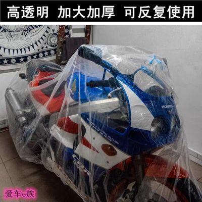 74775/电动车防雨罩电瓶车摩托车三轮车自行车防尘防水套大小厚塑料车衣