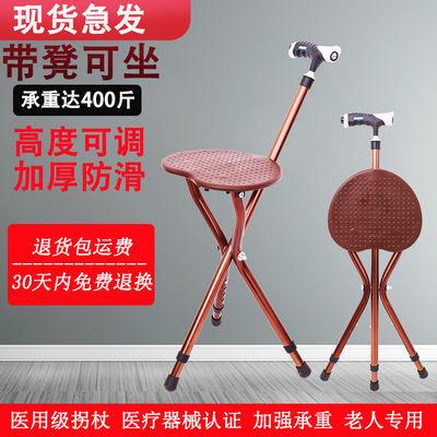 76138/手杖凳防滑老人拐杖凳子三脚拐棍座椅老人助行器可坐伸缩折叠轻便