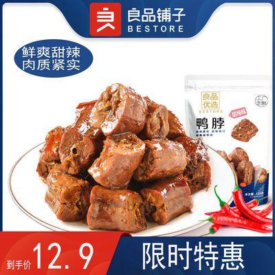 良品铺子鸭脖128g甜辣鸭脖零食小吃休闲食品锁鲜小包装麻辣小零食