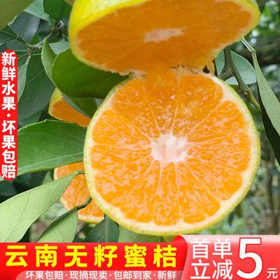 云南华宁无籽青皮橘子整箱蜜桔桔子新鲜孕妇当季水果砂糖橘包邮