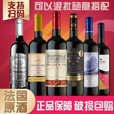 法国进口红酒多规格甜红干红葡萄酒甜酒酒水批发750ml赤霞珠干红