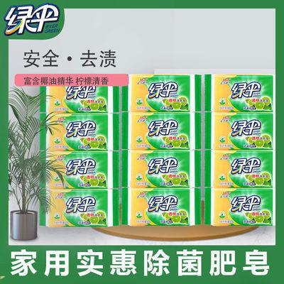 绿伞 绿伞洗衣皂肥皂108g*10块 手洗洗衣皂老肥皂促销家庭装组合