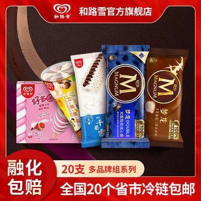 【20支】和路雪梦龙双重流心酱黑巧蓝莓卡布基诺网红冰淇淋雪糕