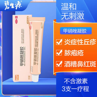 碧生源甲硝唑凝胶用于脓疱疹酒渣鼻红斑局部炎症性丘疹20g/支
