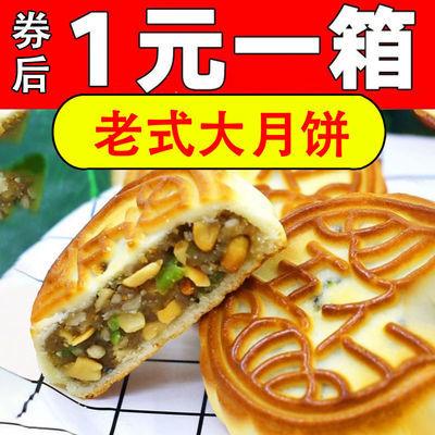 老式正宗五仁月饼中秋广式水果手工大个豆沙蛋黄月饼批发