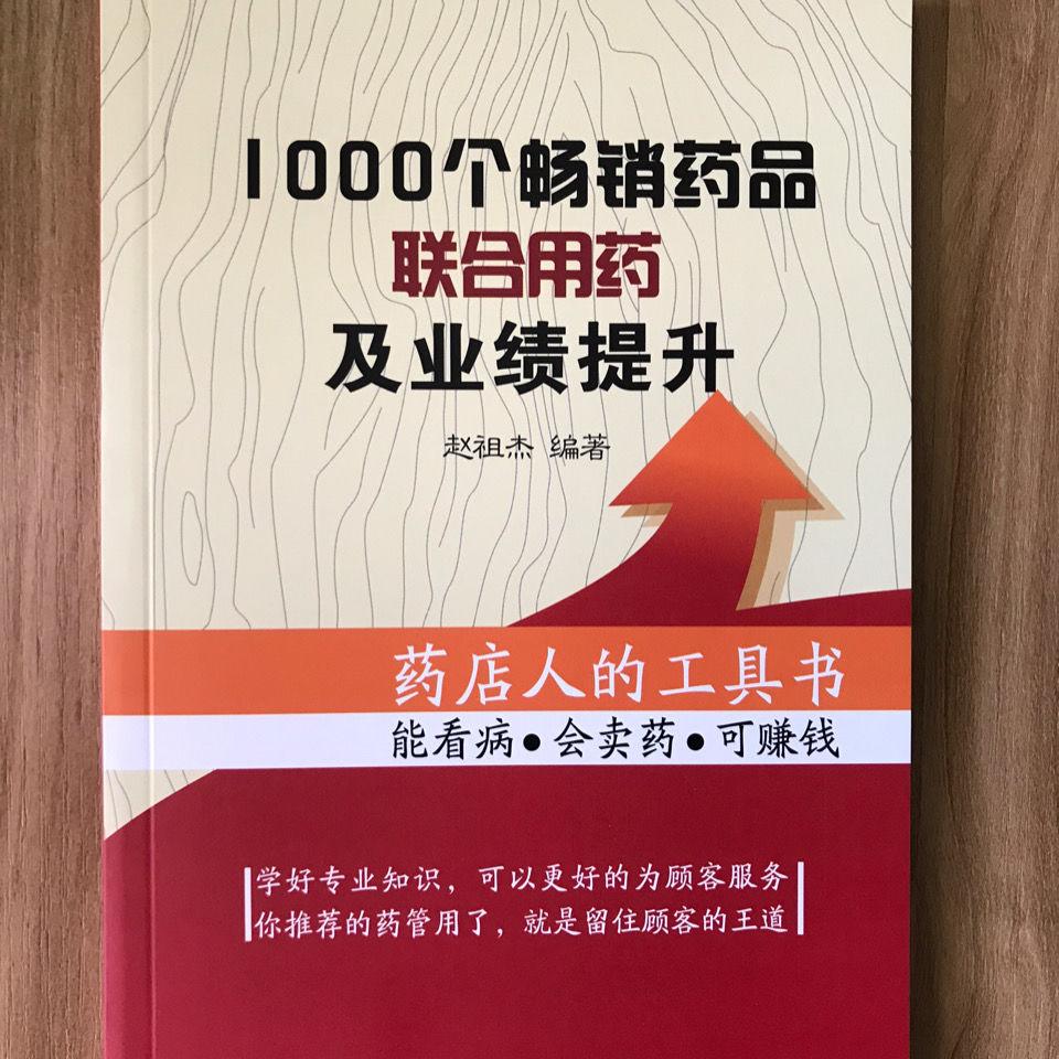 新版药店人的工具书1000个畅销药品联合用药书籍送教学视频资料