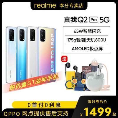 54708/realme真我Q2Pro手机65W智慧闪充轻潮时尚潮流5g智能学生大屏手机