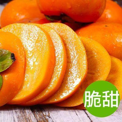 【云南甜柿】现摘脆柿子 新鲜水果当季甜柿子整箱3/5斤批发软柿子