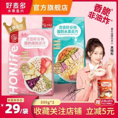 好麦多奇亚籽水果酸奶桃桃麦片袋装多规格可选代早餐干吃即食免煮
