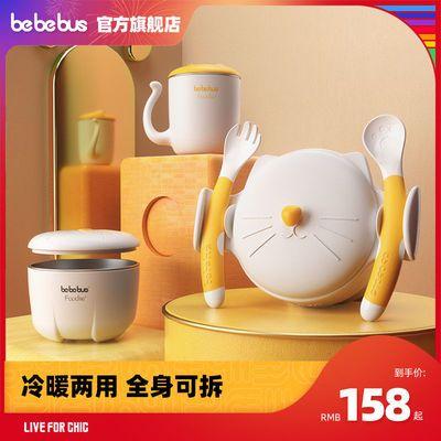 65233/Bebebus注水保温碗儿童餐具套装神器宝宝吸盘防摔防烫婴儿辅食碗