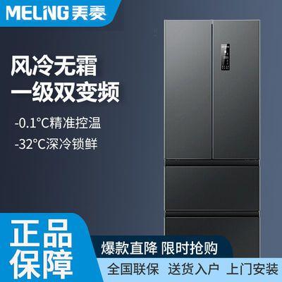 75622/美菱BCD-366WP9CX法式多门四开门风冷无霜一级能效家用冰箱