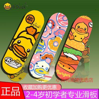 62283/B.Duck小黄鸭儿童滑板2-4岁初学者儿童版男女生双翘四轮滑板车