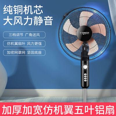 75838/金立电风扇家用落地扇静音16寸立式电扇强力机械遥控摇头定时四挡