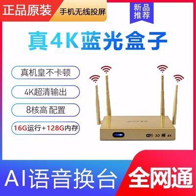 智能AI语音全网通高清网络电视机顶盒家用4K高清无线WIFI手机投屏