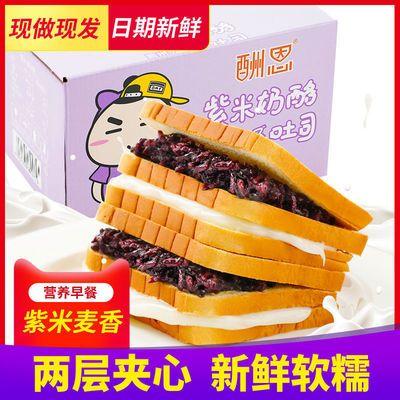 紫米面包两斤装黑米奶酪夹心三层吐司网红零食甜品蛋糕整箱早餐饭