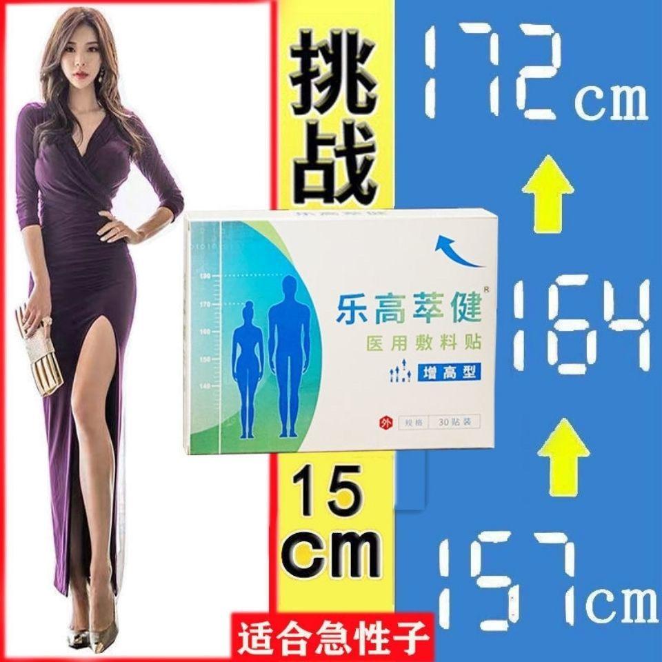 【增高20cm无理由退】男女通用身高成人5-60岁懒人身助长长高正品