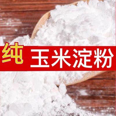 玉米淀粉食用淀粉勾芡烘焙蛋糕用纯正粟粉食用生粉勾芡纯玉米淀粉