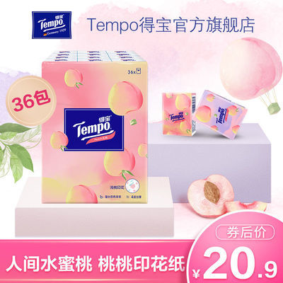 Tempo得宝手帕纸4层36包甜心桃味餐巾纸面纸纸巾小包德宝纸便携式