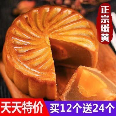 广式蛋黄月饼中秋散装月饼多口味五仁豆沙糕点零食传统月饼42g/个