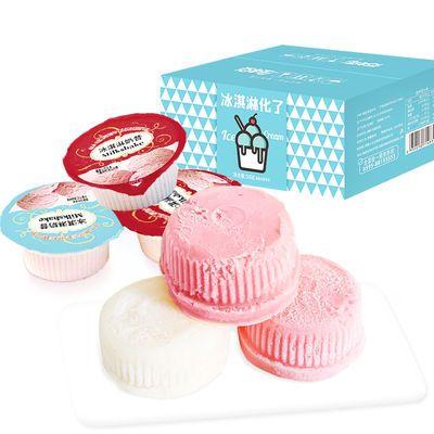 【猫村长】冰淇淋化了奶昔草莓味老酸奶味果冻布丁400g/箱