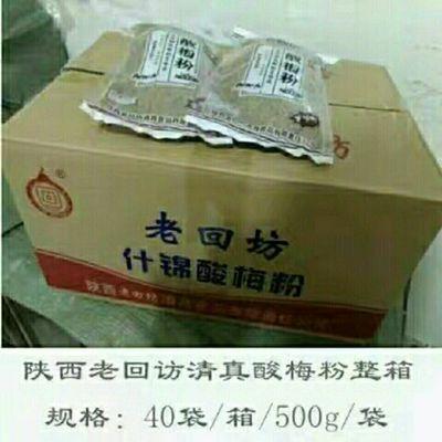 陕西特产老回坊酸梅粉酸梅汤整箱商用包邮西安特产固体饮料冲饮。
