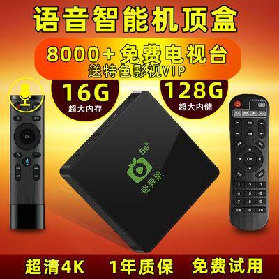 4k安卓语音智能网络电视机顶盒子高清播放器8核无线wifi家用包邮