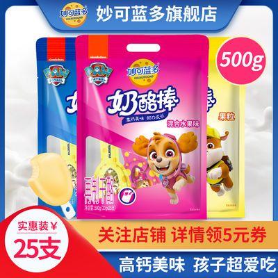 妙可蓝多奶酪棒儿童零食健康食品高钙乳酪棒棒奶酪干酪500g(25支)