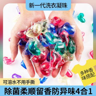 威烁洗衣凝珠心形炫彩樱花球香水型持久留香珠除菌除螨液家庭装