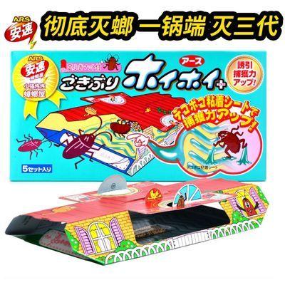78588/日本安速蟑螂捕捉器小强恢恢蟑螂捕捉器杀蟑螂药贴环保无毒蟑螂屋