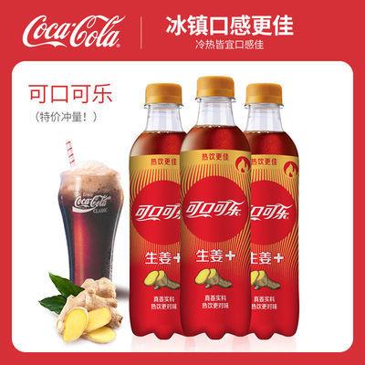【新品促销】可口可乐400ml冷热皆宜超市同款整箱批发