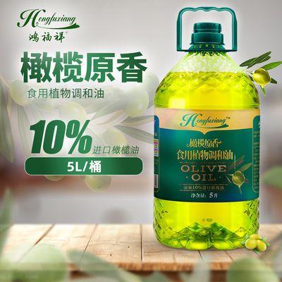 鸿福祥橄榄油食用油调和油植物油色拉油家用大桶食用炒菜油5L