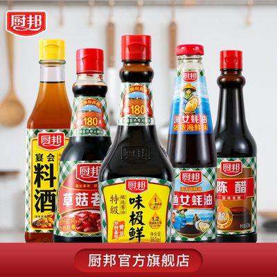 厨邦酱油美味鲜生抽老抽渔女蚝油料酒白米醋调味料组合厨邦调味品