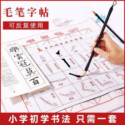 61714/控笔训练字帖毛笔字初学者入门套装书法工具全套水写布水写书法布