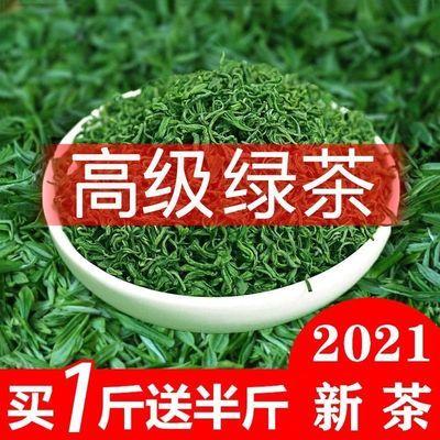 【买一斤送半斤】2021高级高山云雾绿茶明前春茶日照浓香炒青茶叶