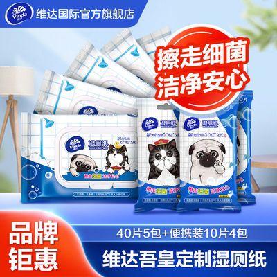 74681/维达吾皇湿厕纸40片5包+便携卫生湿巾10片4包私处湿巾