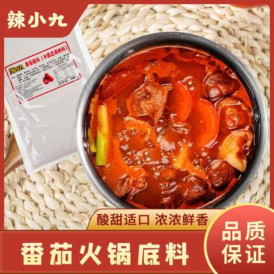 辣小九番茄火锅底料不辣清汤调料番茄面番茄牛腩汤番茄米线
