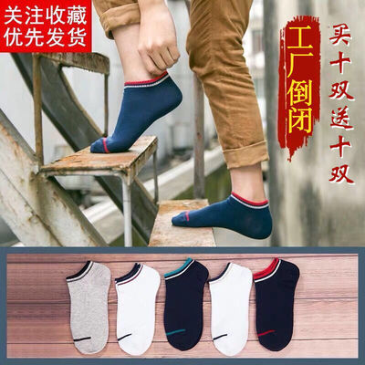 75064/20双装袜子男士船袜浅口袜运动潮夏季透气薄款学生短女士袜子吸汗