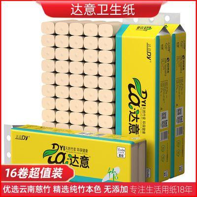 达意便携天然竹浆卷纸整提家用餐巾纸妇婴面巾卫生纸