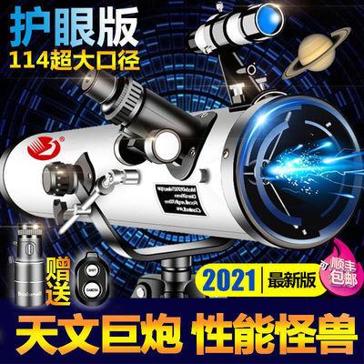 93057/1000倍大口径天文望远镜专业级观星高清太空银河成人儿童小学生