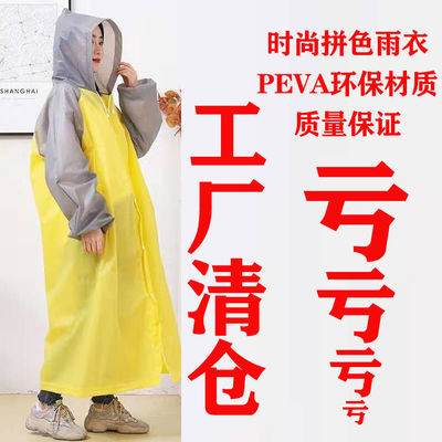 75871/雨衣户外旅游时尚雨衣便携收纳防暴雨干活易清洗加厚全身成人雨衣