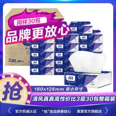 清风真真3层100抽30包整箱卫生纸面巾纸餐巾纸家庭装纸抽批发纸巾