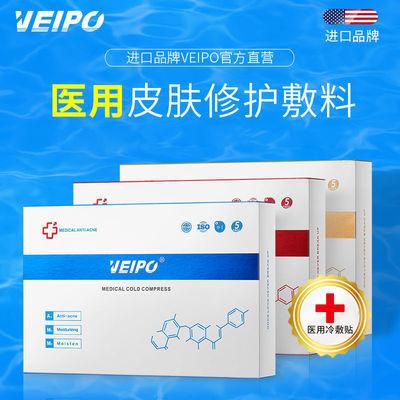 医用冷敷贴敏感肌去红血丝术后修护控油补水保湿祛痘淡痘贴非面膜