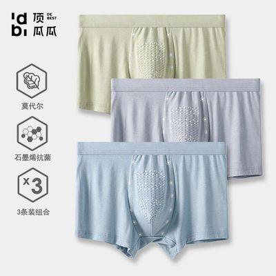 89627/顶瓜瓜男士内裤男四角裤棉质莫代尔抗菌平角裤男薄款大码内裤男