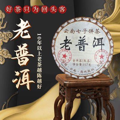 78997/陈年老普洱茶熟茶饼正宗茶叶高档特级红茶云南老班章七子饼糯米香