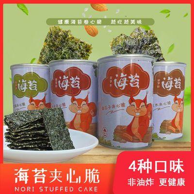 夹心海苔网红零食烤紫菜海苔夹心脆