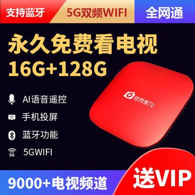 全网通智能语音机顶盒4K高清数字电视盒WIFI家用播放器