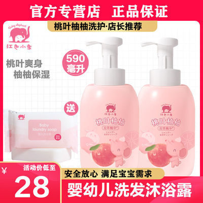 91581/红色小象婴幼儿洗发沐浴露儿童洗护二合一桃叶柚柚爽身滋润款新品