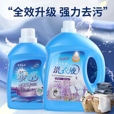 【特价冲量】薰衣草香味洗衣液持久留香深层去渍手洗机洗低泡易漂